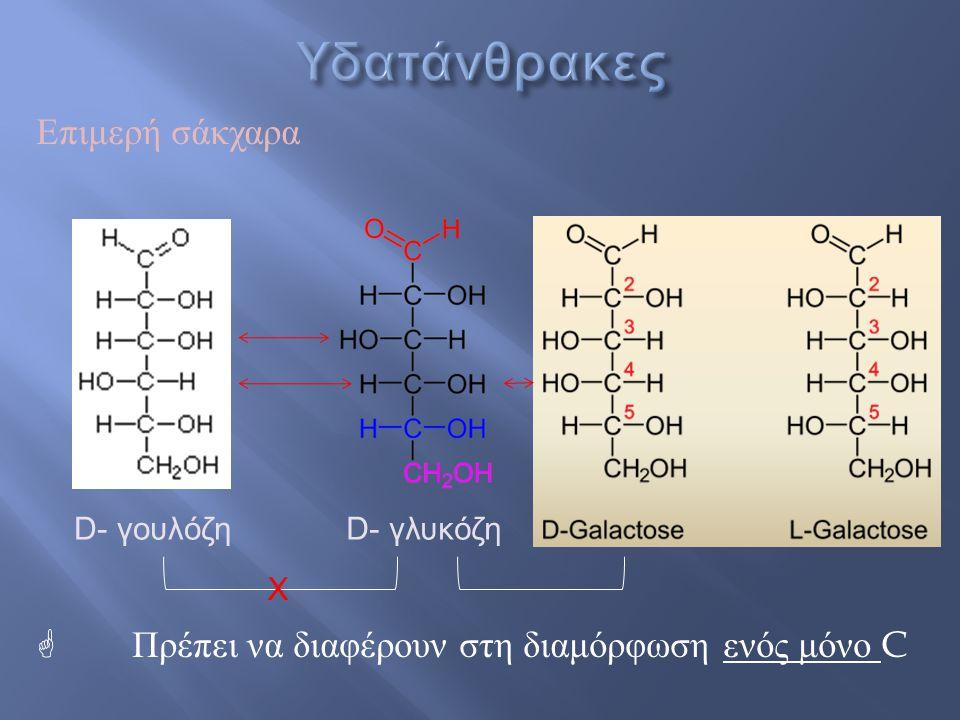 Πολυσακχαρίτες άμυλο (20 % αμυλόζη και 80% αμυλοπηκτίνη) α- 1,4-γλυκοζιτικός δεσμός α- 1,4-γλυκοζιτικοί δεσμοί Κάθε 20-30 μόρια διακλάδωση με α-1,6- γλυκοζιτικούς δεσμούς