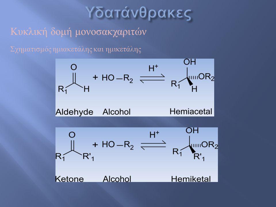 Κυκλική δομή μονοσακχαριτών Σχηματισμός ημιακετάλης και ημικετάλης