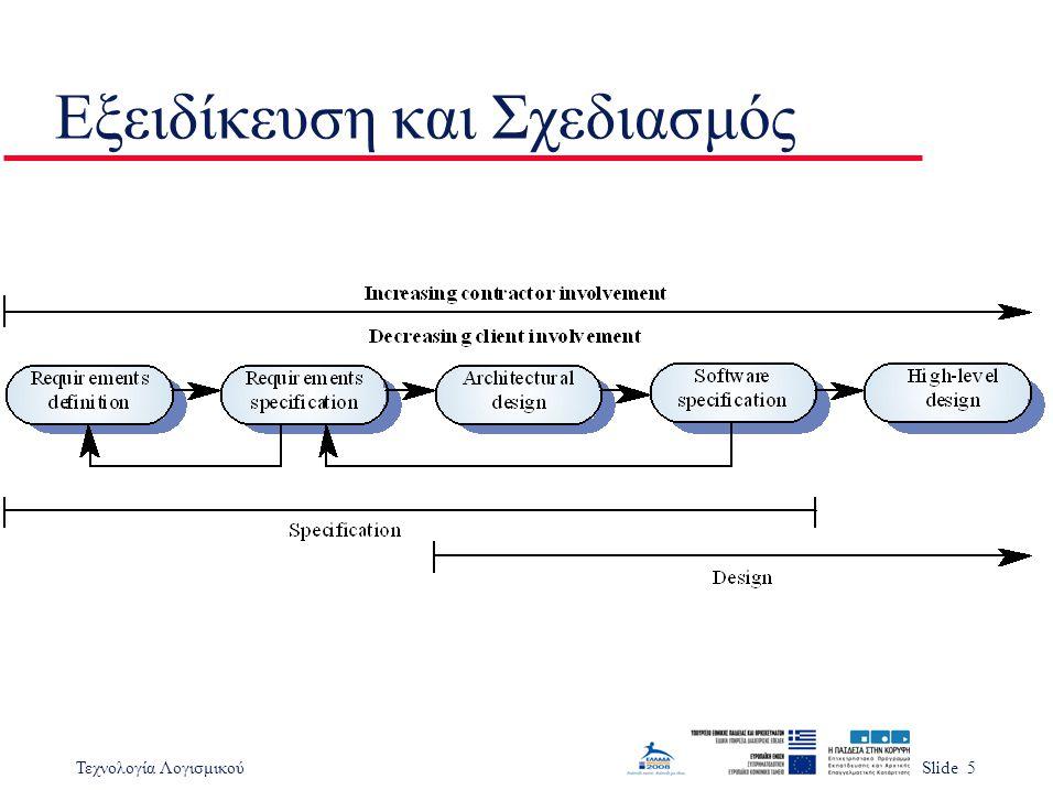 Τεχνολογία ΛογισμικούSlide 5 Εξειδίκευση και Σχεδιασμός