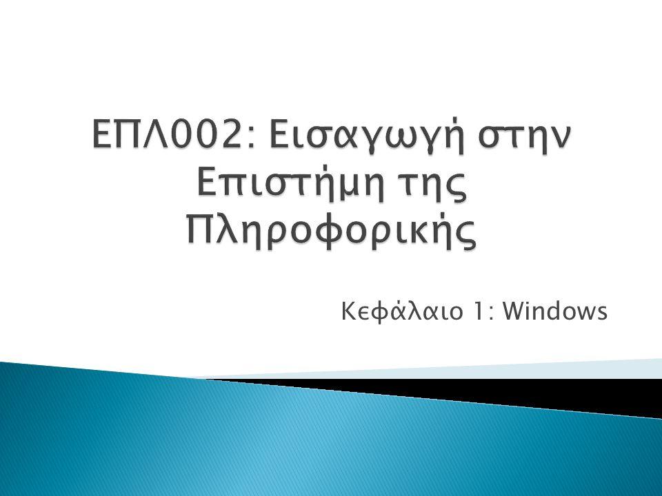 Κεφάλαιο 1: Windows