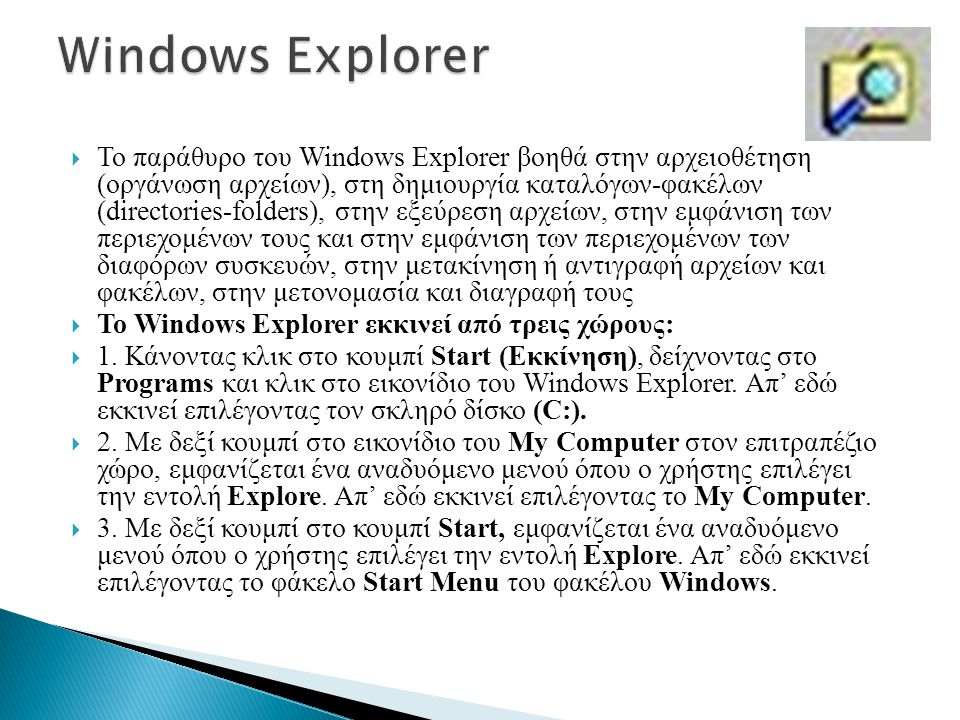  Το παράθυρο του Windows Explorer βοηθά στην αρχειοθέτηση (οργάνωση αρχείων), στη δημιουργία καταλόγων-φακέλων (directories-folders), στην εξεύρεση α