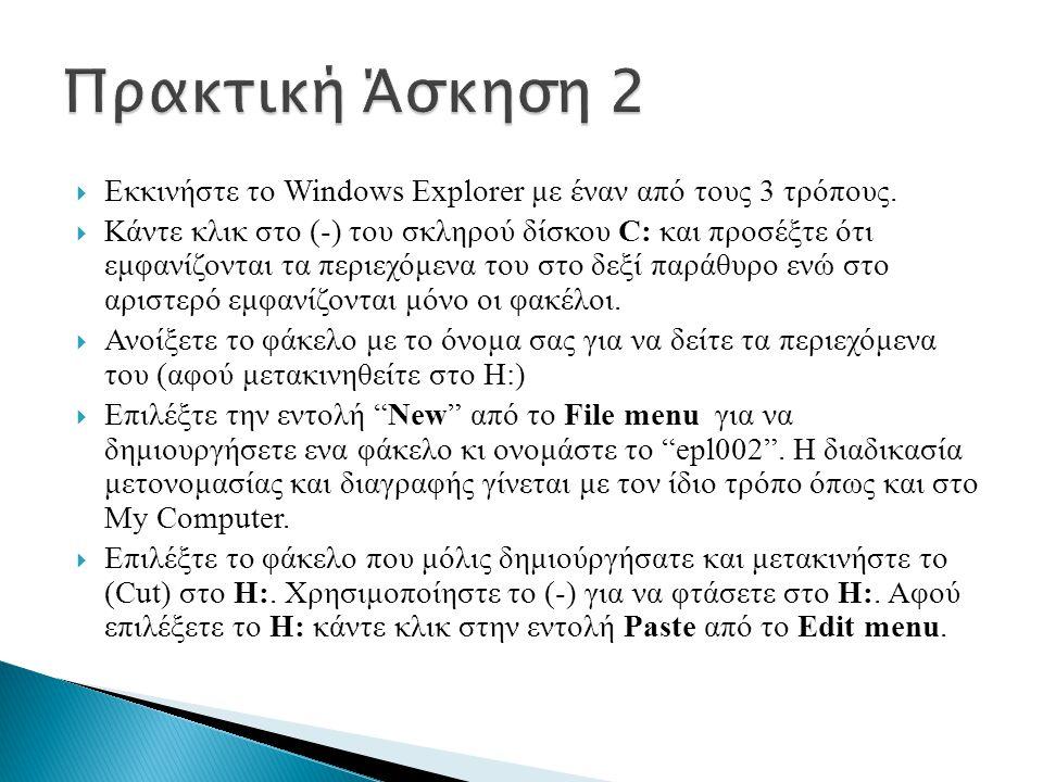  Εκκινήστε το Windows Explorer με έναν από τους 3 τρόπους.  Κάντε κλικ στο (-) του σκληρού δίσκου C: και προσέξτε ότι εμφανίζονται τα περιεχόμενα το