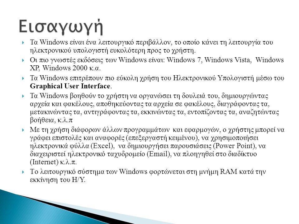  Τα Windows είναι ένα λειτουργικό περιβάλλον, τo οποίo κάνει τη λειτουργία του ηλεκτρονικού υπολογιστή ευκολότερη προς το χρήστη.  Οι πιο γνωστές εκ