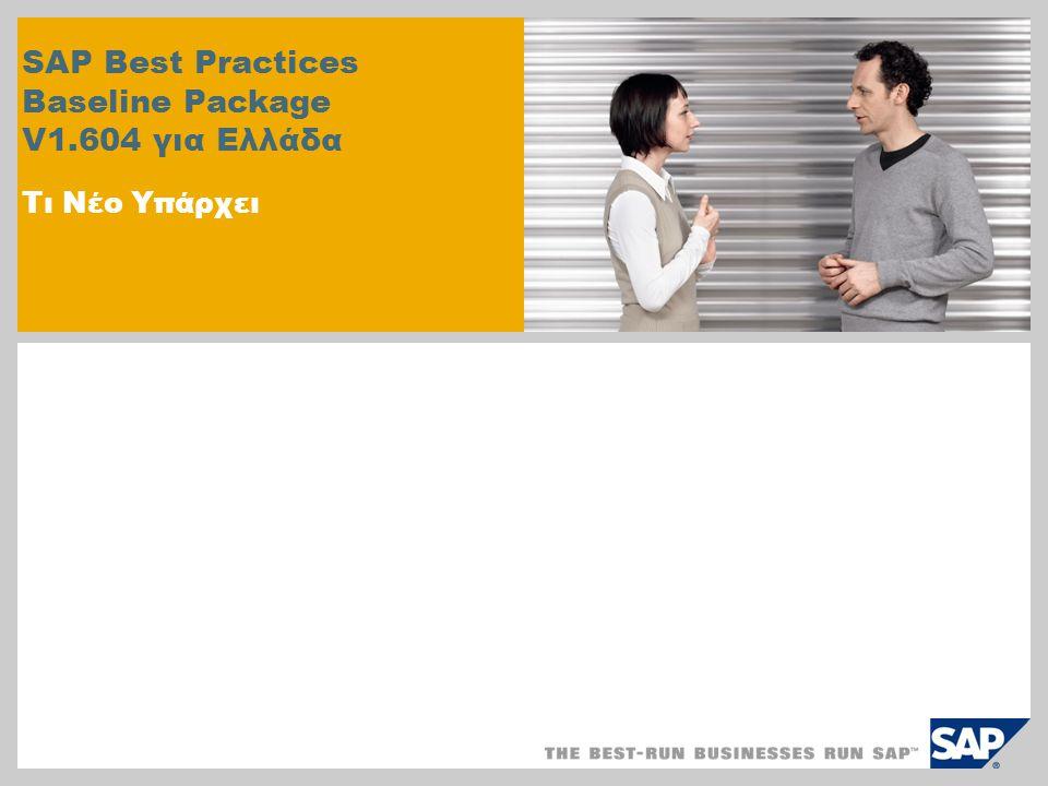SAP Best Practices Baseline Package V1.604 για Ελλάδα Τι Νέο Υπάρχει