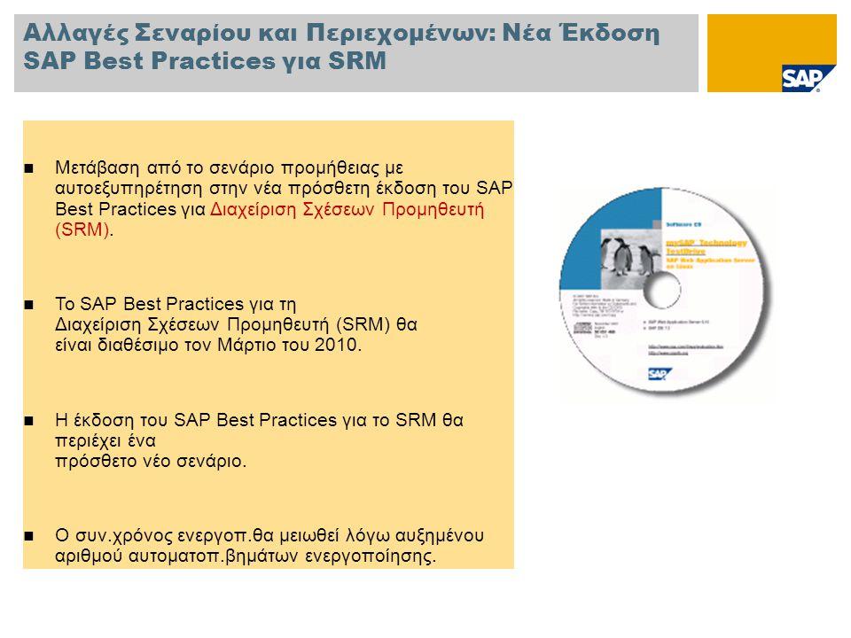 Αλλαγές Σεναρίου και Περιεχομένων: Νέα Έκδοση SAP Best Practices για SRM  Μετάβαση από το σενάριο προμήθειας με αυτοεξυπηρέτηση στην νέα πρόσθετη έκδοση του SAP Best Practices για Διαχείριση Σχέσεων Προμηθευτή (SRM).