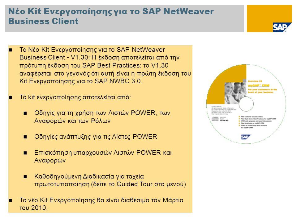 Νέο Kit Ενεργοποίησης για το SAP NetWeaver Business Client  Το Νέο Kit Ενεργοποίησης για το SAP NetWeaver Business Client - V1.30: Η έκδοση αποτελείται από την πρότυπη έκδοση του SAP Best Practices: το V1.30 αναφέρεται στο γεγονός ότι αυτή είναι η πρώτη έκδοση του Kit Ενεργοποίησης για το SAP NWBC 3.0.