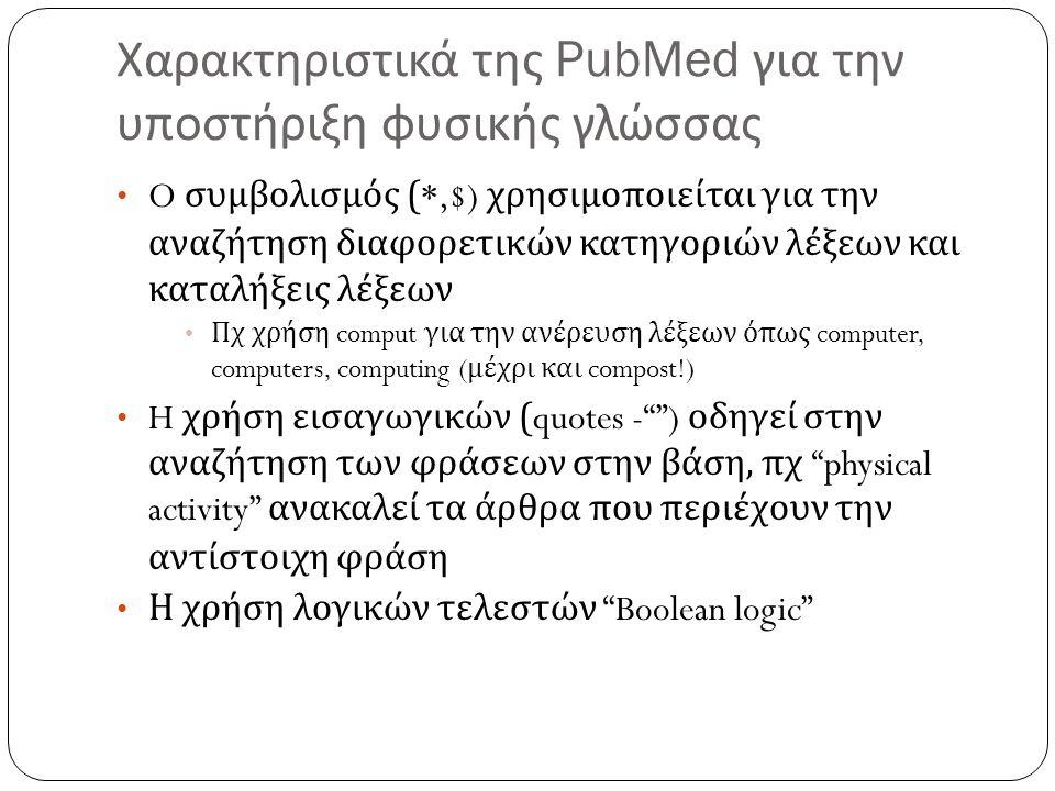 Χαρακτηριστικά της PubMed για την υποστήριξη φυσικής γλώσσας • O συμβολισμός (*,$) χρησιμοποιείται για την αναζήτηση διαφορετικών κατηγοριών λέξεων κα