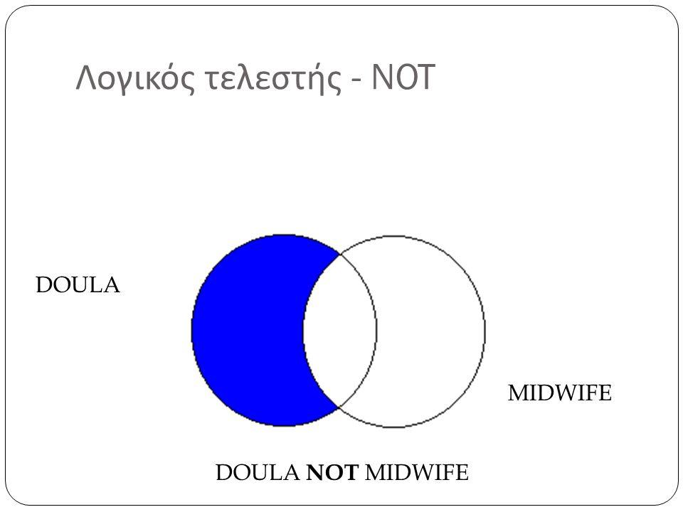 Λογικός τελεστής - NOT DOULA NOT MIDWIFE DOULA MIDWIFE