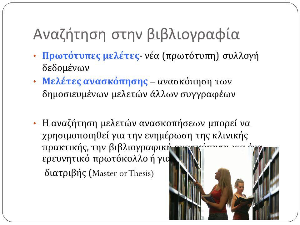 Αναζήτηση στην βιβλιογραφία • Πρωτότυπες μελέτες - νέα ( πρωτότυπη ) συλλογή δεδομένων • Μελέτες ανασκόπησης – ανασκόπηση των δημοσιευμένων μελετών άλ