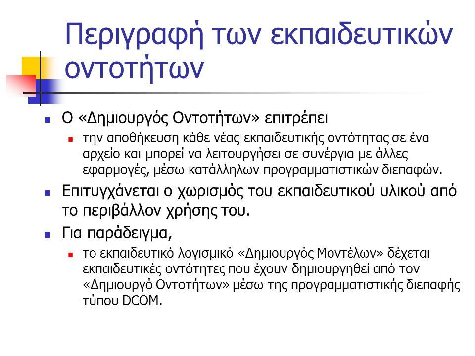 Περιγραφή των εκπαιδευτικών οντοτήτων  Ο «Δημιουργός Οντοτήτων» επιτρέπει  την αποθήκευση κάθε νέας εκπαιδευτικής οντότητας σε ένα αρχείο και μπορεί