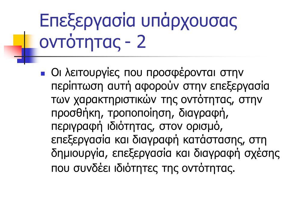 Επεξεργασία υπάρχουσας οντότητας - 2  Οι λειτουργίες που προσφέρονται στην περίπτωση αυτή αφορούν στην επεξεργασία των χαρακτηριστικών της οντότητας,