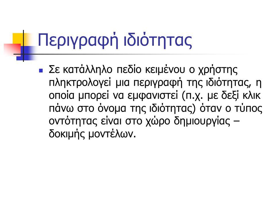 Περιγραφή ιδιότητας  Σε κατάλληλο πεδίο κειμένου ο χρήστης πληκτρολογεί μια περιγραφή της ιδιότητας, η οποία μπορεί να εμφανιστεί (π.χ. με δεξί κλικ