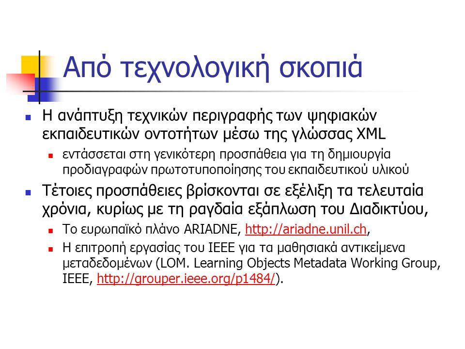 Από τεχνολογική σκοπιά  Η ανάπτυξη τεχνικών περιγραφής των ψηφιακών εκπαιδευτικών οντοτήτων μέσω της γλώσσας XML  εντάσσεται στη γενικότερη προσπάθε