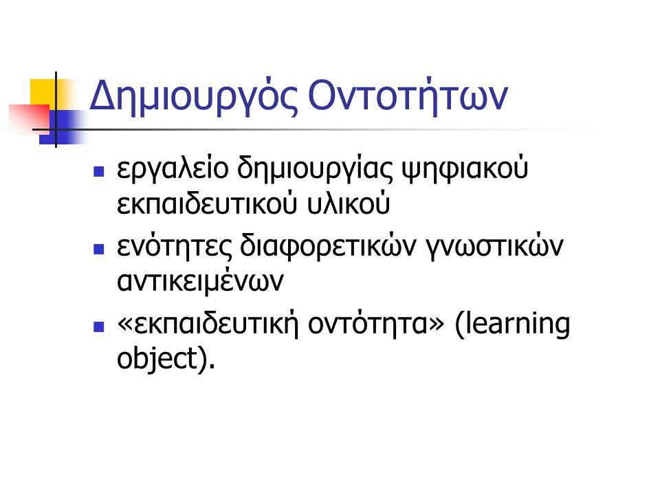 Δημιουργός Οντοτήτων  εργαλείο δημιουργίας ψηφιακού εκπαιδευτικού υλικού  ενότητες διαφορετικών γνωστικών αντικειμένων  «εκπαιδευτική οντότητα» (le