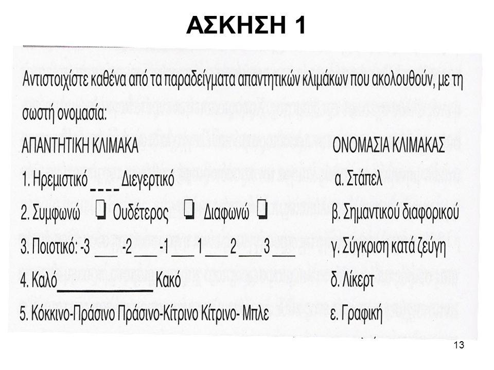 13 ΑΣΚΗΣΗ 1