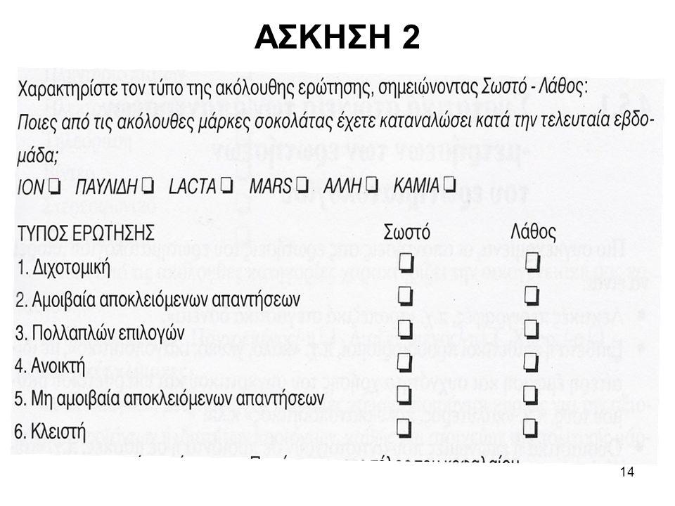 14 ΑΣΚΗΣΗ 2