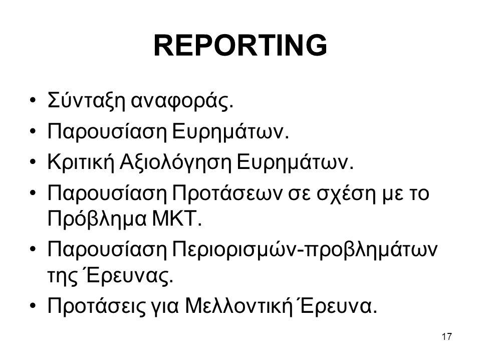 17 REPORTING •Σύνταξη αναφοράς.•Παρουσίαση Ευρημάτων.