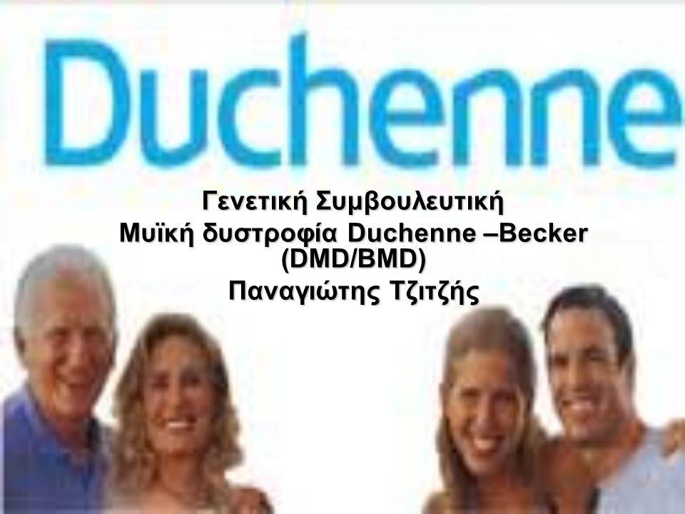 Γενετική Συμβουλευτική Μυϊκή δυστροφία Duchenne –Becker (DMD/BMD) Παναγιώτης Τζιτζής