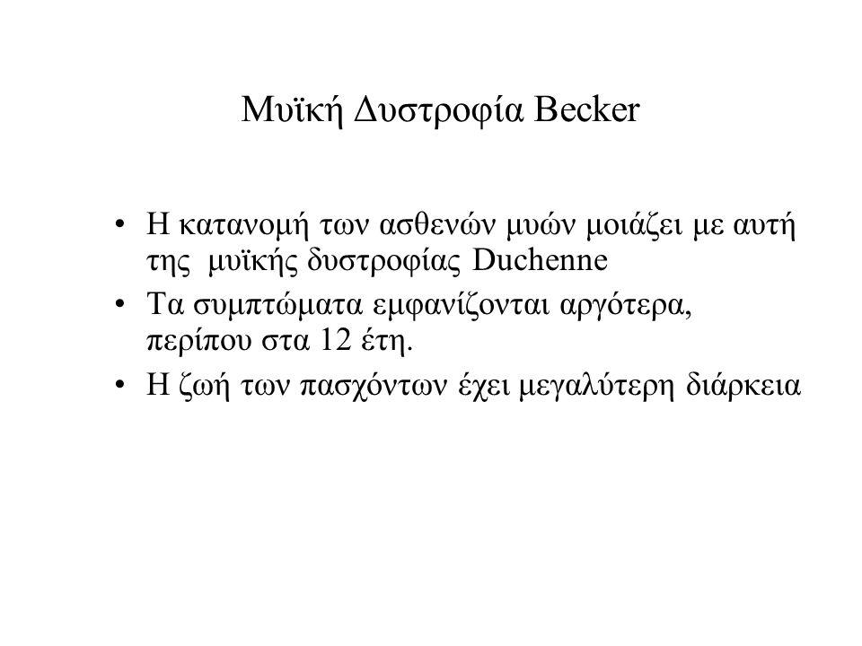 Μυϊκή Δυστροφία Becker •Η κατανομή των ασθενών μυών μοιάζει με αυτή της μυϊκής δυστροφίας Duchenne •Τα συμπτώματα εμφανίζονται αργότερα, περίπου στα 12 έτη.