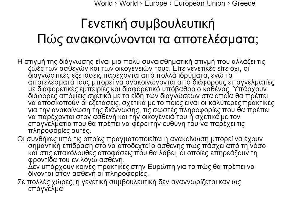 World › World › Europe › European Union › Greece Η στιγμή της διάγνωσης είναι μια πολύ συναισθηματική στιγμή που αλλάζει τις ζωές των ασθενών και των οικογενειών τους.