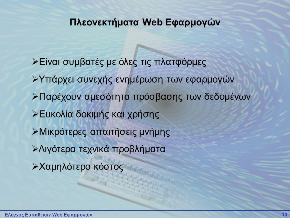 Έλεγχος Ευπαθειών Web Εφαρμογών 10  Είναι συμβατές με όλες τις πλατφόρμες  Υπάρχει συνεχής ενημέρωση των εφαρμογών  Παρέχουν αμεσότητα πρόσβασης τω