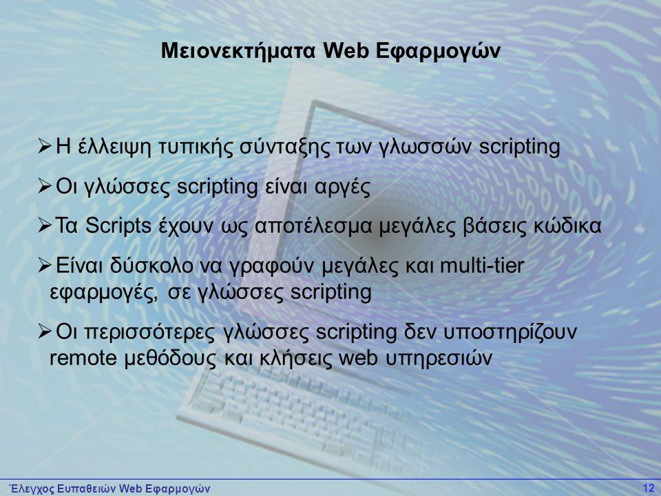 Έλεγχος Ευπαθειών Web Εφαρμογών 12  Η έλλειψη τυπικής σύνταξης των γλωσσών scripting  Οι γλώσσες scripting είναι αργές  Τα Scripts έχουν ως αποτέλε