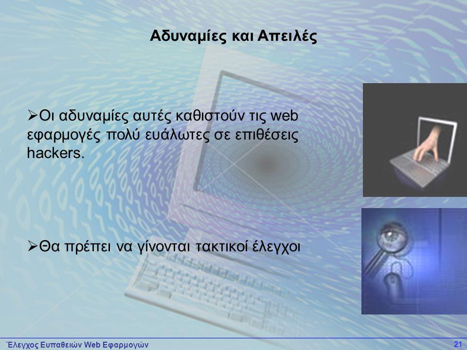 Έλεγχος Ευπαθειών Web Εφαρμογών 21  Οι αδυναμίες αυτές καθιστούν τις web εφαρμογές πολύ ευάλωτες σε επιθέσεις hackers.  Θα πρέπει να γίνονται τακτικ