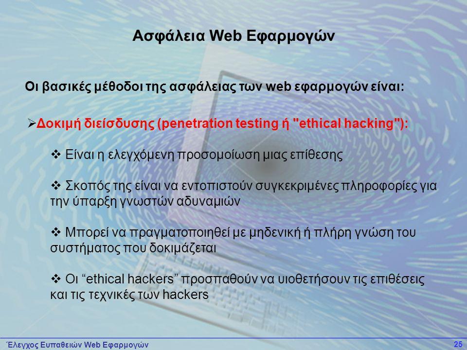 Έλεγχος Ευπαθειών Web Εφαρμογών 25  Δοκιμή διείσδυσης (penetration testing ή