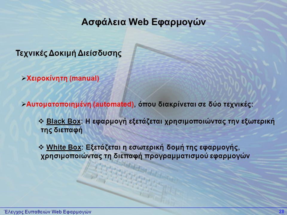 Έλεγχος Ευπαθειών Web Εφαρμογών 28  Χειροκίνητη (manual)  Αυτοματοποιημένη (automated), όπου διακρίνεται σε δύο τεχνικές:  Black Box: Η εφαρμογή εξ
