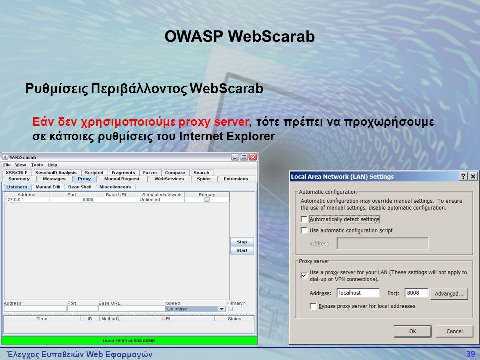 Έλεγχος Ευπαθειών Web Εφαρμογών 39 Εάν δεν χρησιμοποιούμε proxy server, τότε πρέπει να προχωρήσουμε σε κάποιες ρυθμίσεις του Internet Explorer OWASP W