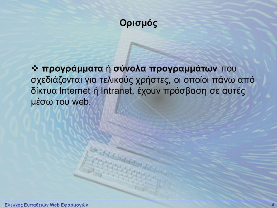 Έλεγχος Ευπαθειών Web Εφαρμογών 25  Δοκιμή διείσδυσης (penetration testing ή ethical hacking ):  Είναι η ελεγχόμενη προσομοίωση μιας επίθεσης  Σκοπός της είναι να εντοπιστούν συγκεκριμένες πληροφορίες για την ύπαρξη γνωστών αδυναμιών  Μπορεί να πραγματοποιηθεί με μηδενική ή πλήρη γνώση του συστήματος που δοκιμάζεται  Οι ethical hackers προσπαθούν να υιοθετήσουν τις επιθέσεις και τις τεχνικές των hackers Ασφάλεια Web Εφαρμογών Οι βασικές μέθοδοι της ασφάλειας των web εφαρμογών είναι:
