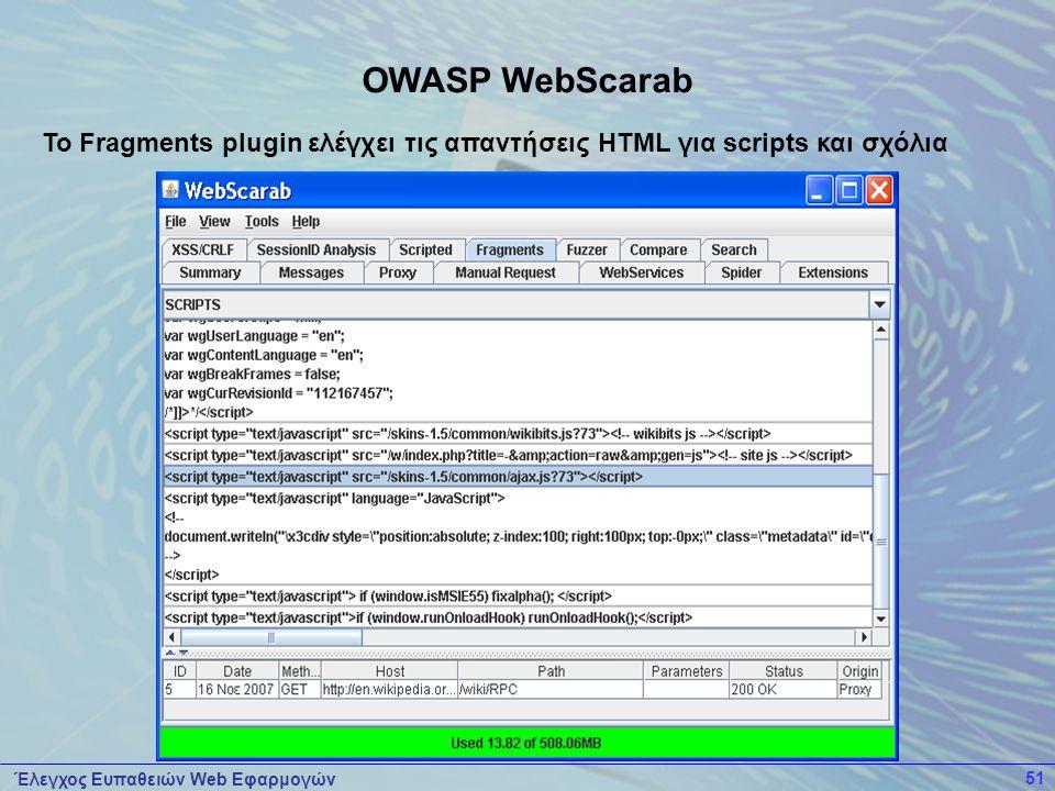 Έλεγχος Ευπαθειών Web Εφαρμογών 51 To Fragments plugin ελέγχει τις απαντήσεις HTML για scripts και σχόλια OWASP WebScarab
