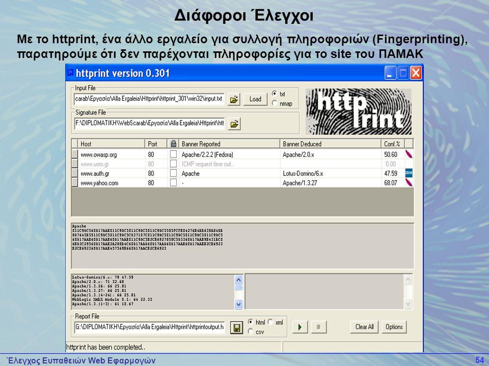 Έλεγχος Ευπαθειών Web Εφαρμογών 54 Με το httprint, ένα άλλο εργαλείο για συλλογή πληροφοριών (Fingerprinting), παρατηρούμε ότι δεν παρέχονται πληροφορ