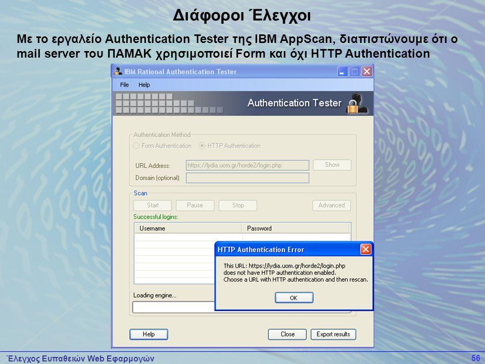Έλεγχος Ευπαθειών Web Εφαρμογών 56 Με το εργαλείο Authentication Tester της IBM AppScan, διαπιστώνουμε ότι ο mail server του ΠΑΜΑΚ χρησιμοποιεί Form και όχι HTTP Authentication Διάφοροι Έλεγχοι