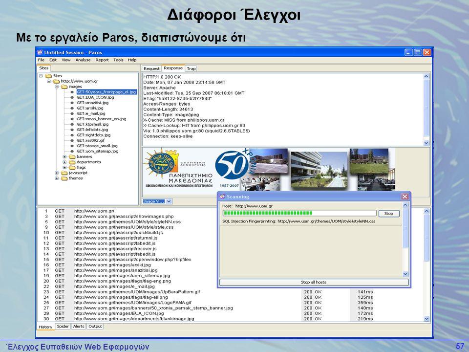 Έλεγχος Ευπαθειών Web Εφαρμογών 57 Με το εργαλείο Paros, διαπιστώνουμε ότι Διάφοροι Έλεγχοι