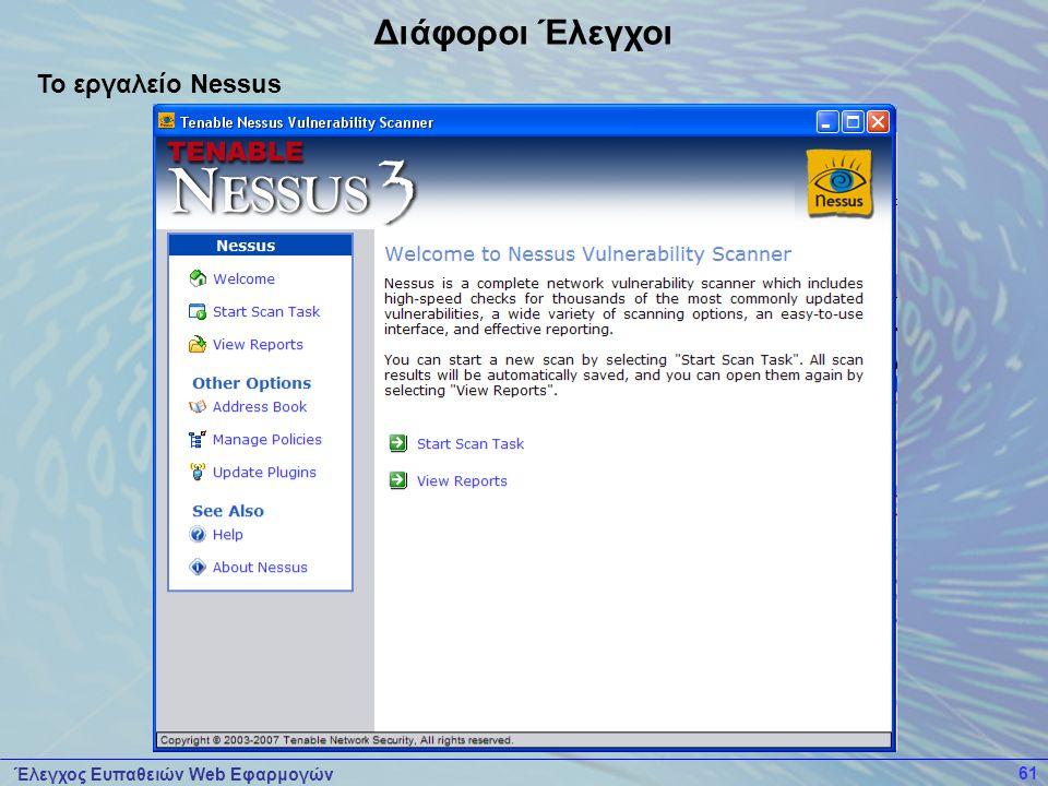 Έλεγχος Ευπαθειών Web Εφαρμογών 61 Διάφοροι Έλεγχοι Το εργαλείο Nessus