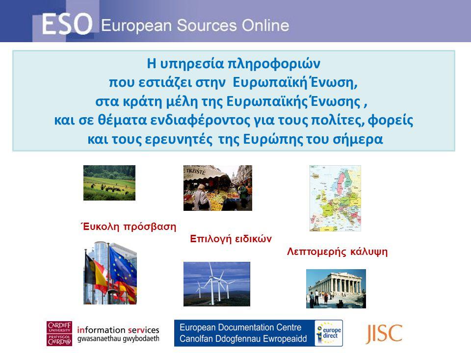 Η υπηρεσία πληροφοριών που εστιάζει στην Ευρωπαϊκή Ένωση, στα κράτη μέλη της Ευρωπαϊκής Ένωσης, και σε θέματα ενδιαφέροντος για τους πολίτες, φορείς και τους ερευνητές της Ευρώπης του σήμερα Έυκολη πρόσβαση Επιλογή ειδικών Λεπτομερής κάλυψη