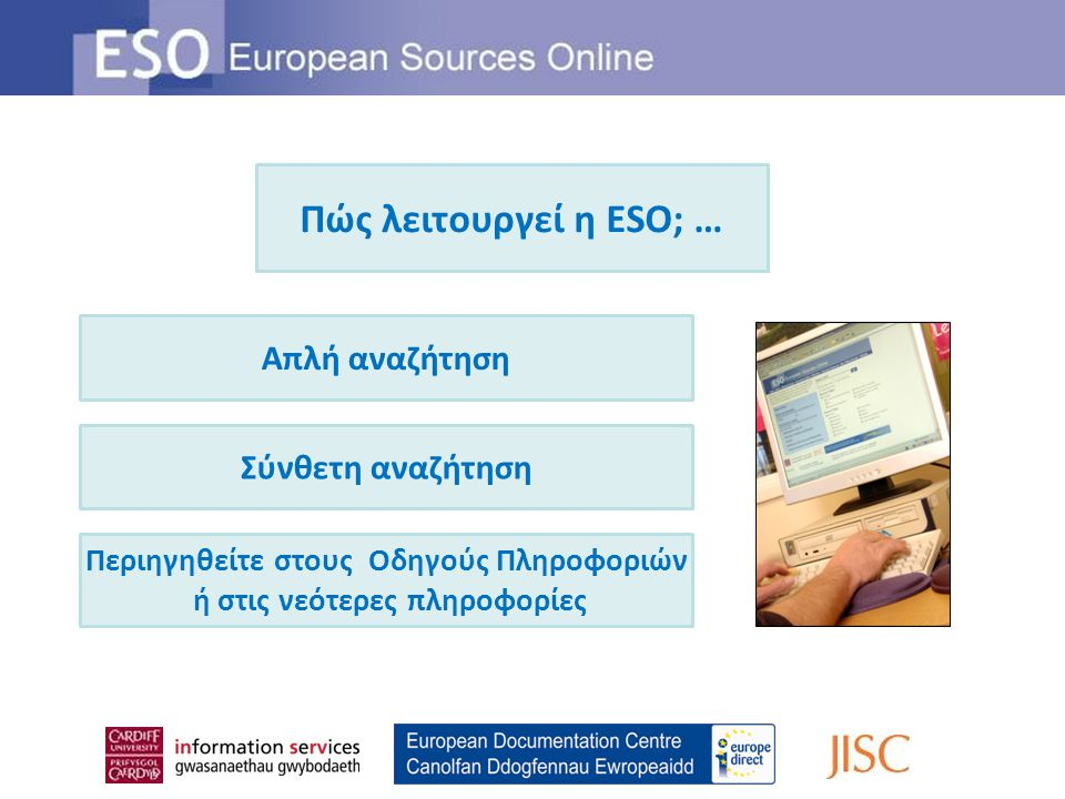 Απλή αναζήτηση Σύνθετη αναζήτηση Περιηγηθείτε στους Οδηγούς Πληροφοριών ή στις νεότερες πληροφορίες Πώς λειτουργεί η ESO; …