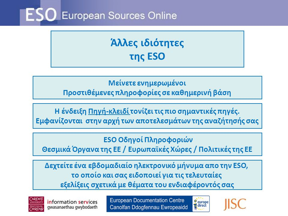Άλλες ιδιότητες της ESO Μείνετε ενημερωμένοι Προστιθέμενες πληροφορίες σε καθημερινή βάση Η ένδειξη Πηγή-κλειδί τονίζει τις πιο σημαντικές πηγές. Εμφα