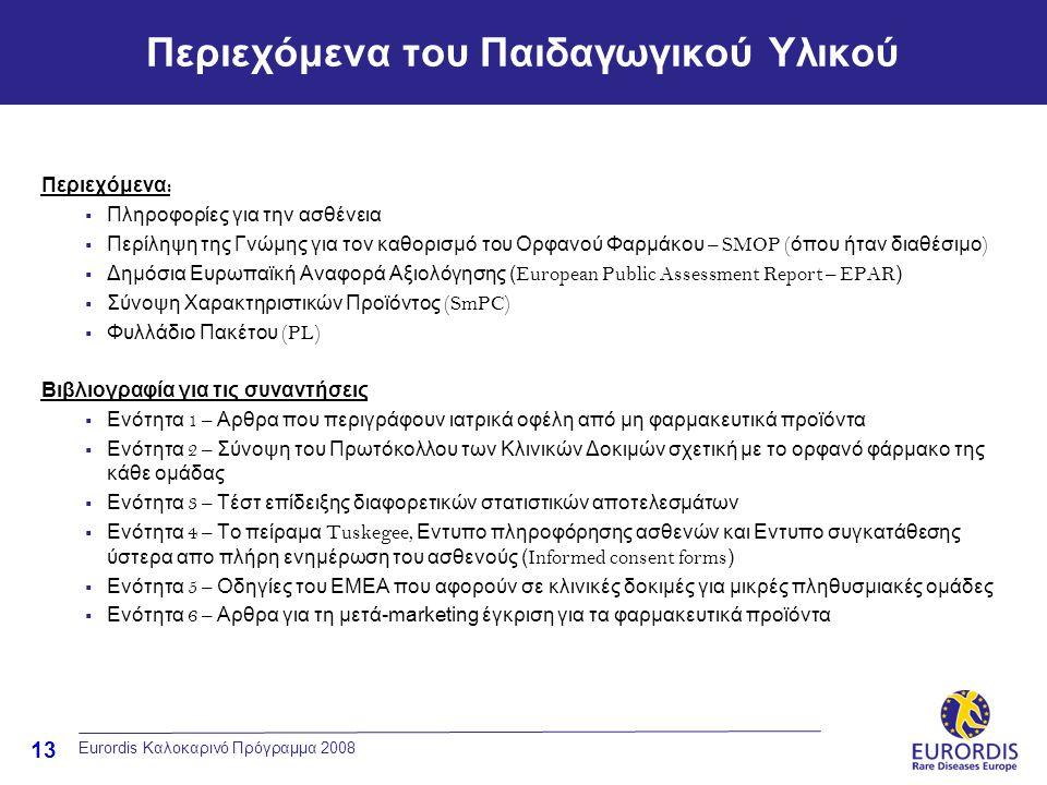 13 Eurordis Καλοκαρινό Πρόγραμμα 2008 Περιεχόμενα του Παιδαγωγικού Υλικού Περιεχόμενα :  Πληροφορίες για την ασθένεια  Περίληψη της Γνώμης για τον κ