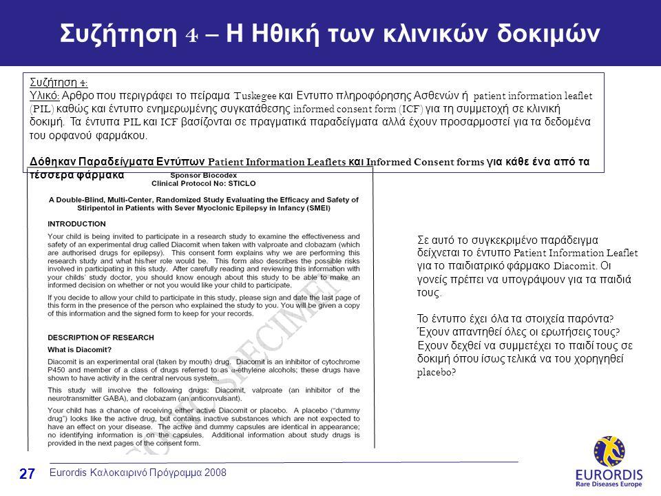27 Συζήτηση 4 – Η Ηθική των κλινικών δοκιμών Eurordis Καλοκαιρινό Πρόγραμμα 2008 Σε αυτό το συγκεκριμένο παράδειγμα δείχνεται το έντυπο Patient Information Leaflet για το παιδιατρικό φάρμακο Diacomit.