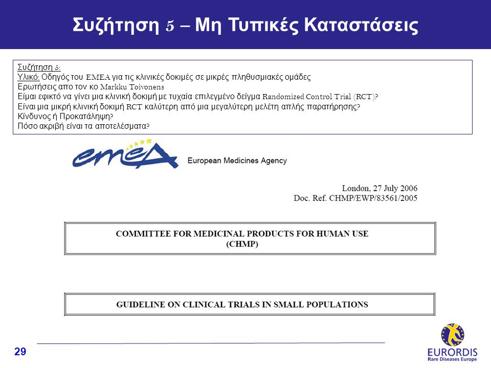 29 Pedagogical tools (5) Συζήτηση 5: Υλικό : Οδηγός του EMEA για τις κλινικές δοκιμές σε μικρές πληθυσμιακές ομάδες Ερωτήσεις απο τον κο Markku Toivon