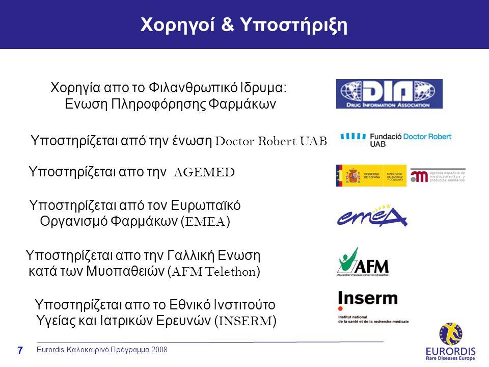 7 Eurordis Καλοκαιρινό Πρόγραμμα 2008 Χορηγοί & Υποστήριξη Χορηγία απο το Φιλανθρωπικό Ιδρυμα: Ενωση Πληροφόρησης Φαρμάκων Υποστηρίζεται από την ένωση