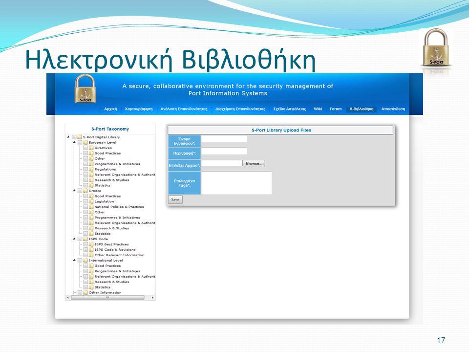 Ηλεκτρονική Βιβλιοθήκη 17