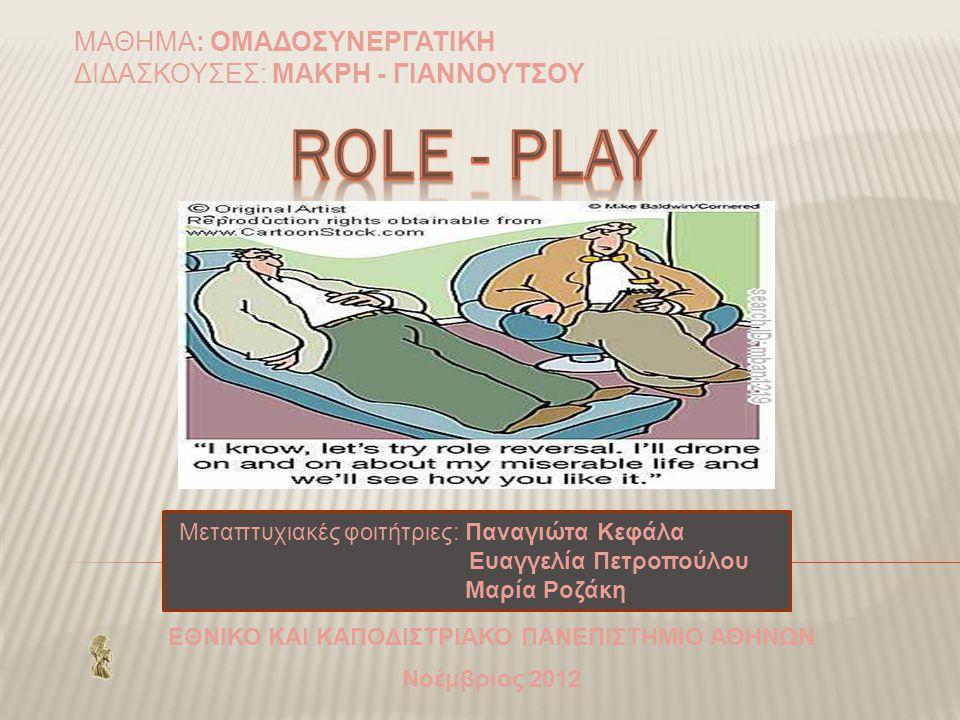 Μεταπτυχιακές φοιτήτριες: Παναγιώτα Κεφάλα Ευαγγελία Πετροπούλου Μαρία Ροζάκη ΕΘΝΙΚΟ ΚΑΙ ΚΑΠΟΔΙΣΤΡΙΑΚΟ ΠΑΝΕΠΙΣΤΗΜΙΟ ΑΘΗΝΩΝ Νοέμβριος 2012