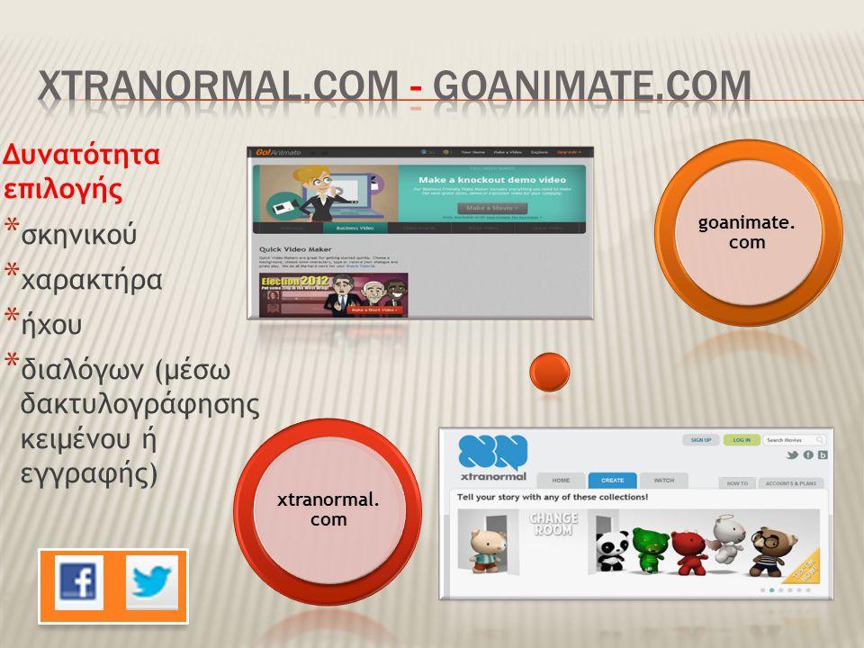 Δυνατότητα επιλογής * σκηνικού * χαρακτήρα * ήχου * διαλόγων (μέσω δακτυλογράφησης κειμένου ή εγγραφής) goanimate.