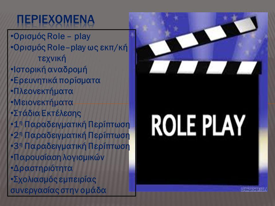 • Ορισμός Role – play • Ορισμός Role–play ως εκπ/κή τεχνική • Ιστορική αναδρομή • Ερευνητικά πορίσματα • Πλεονεκτήματα • Μειονεκτήματα • Στάδια Εκτέλεσης • 1 η Παραδειγματική Περίπτωση • 2 η Παραδειγματική Περίπτωση • 3 η Παραδειγματική Περίπτωση • Παρουσίαση λογισμικών • Δραστηριότητα • Σχολιασμός εμπειρίας συνεργασίας στην ομάδα