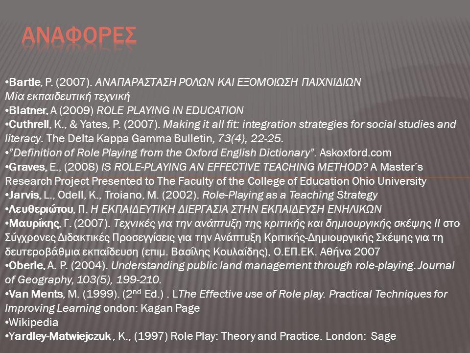 • Bartle, P. (2007). ΑΝΑΠΑΡΑΣΤΑΣΗ ΡΟΛΩΝ ΚΑΙ ΕΞΟΜΟΙΩΣΗ ΠΑΙΧΝΙΔΙΩΝ Μία εκπαιδευτική τεχνική • Blatner, A (2009) ROLE PLAYING IN EDUCATION • Cuthrell, K.