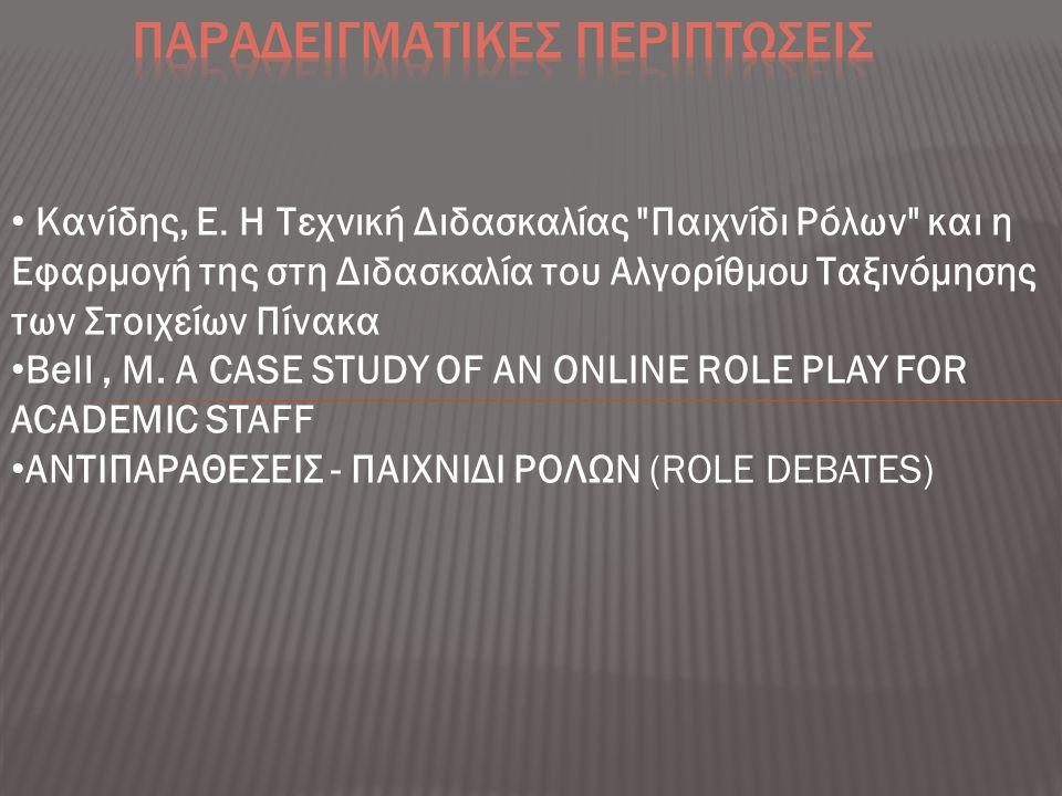 • Κανίδης, Ε. Η Τεχνική Διδασκαλίας