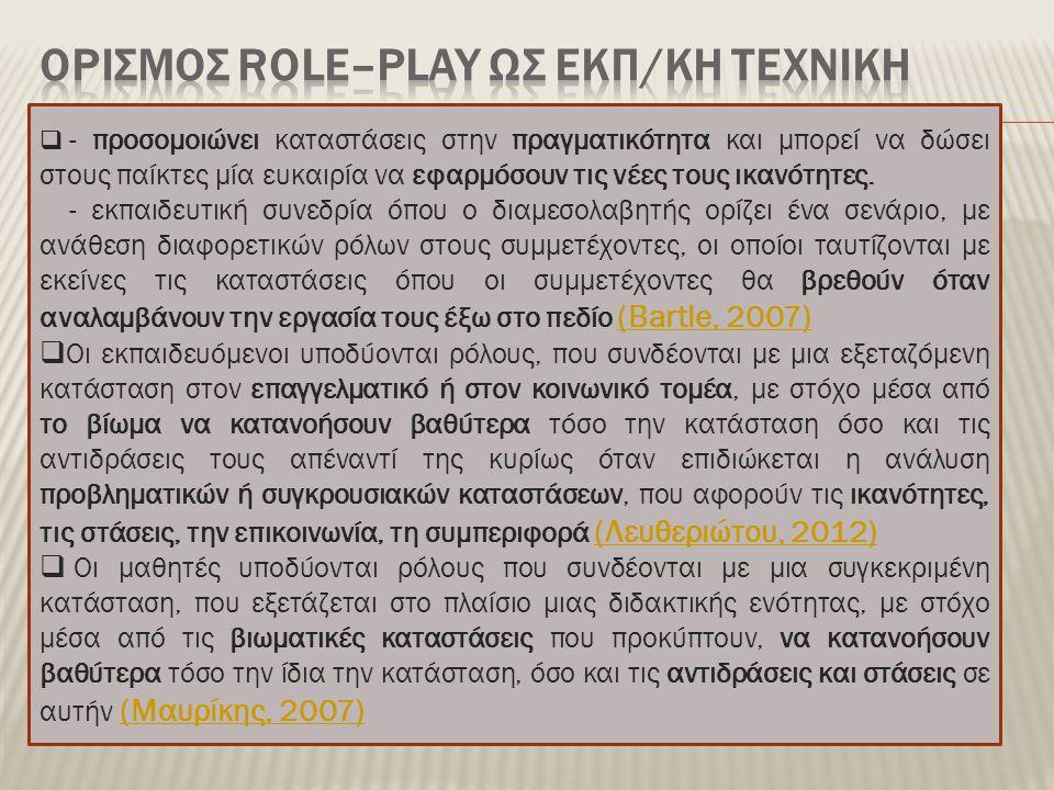  - προσομοιώνει καταστάσεις στην πραγματικότητα και μπορεί να δώσει στους παίκτες μία ευκαιρία να εφαρμόσουν τις νέες τους ικανότητες. - εκπαιδευτική